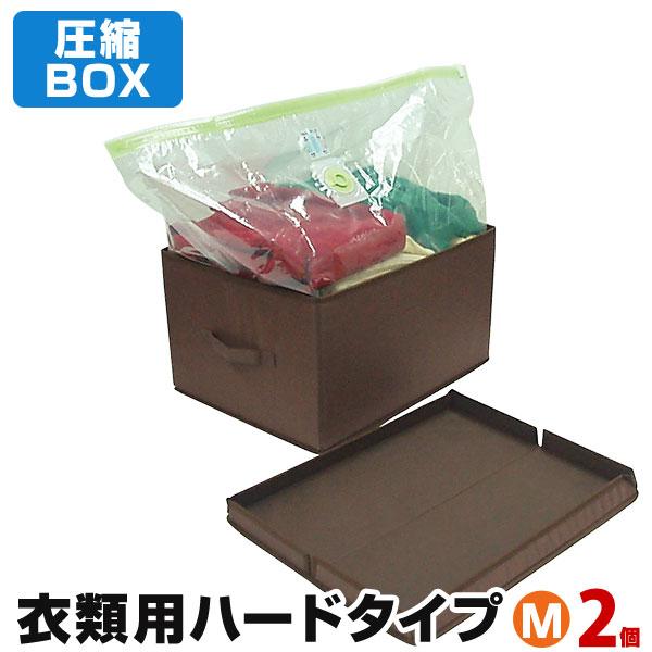 【送料無料】【安心の日本製】圧縮BOX 衣類用 ハードタイプ(Mサイズ2個で1セット)品質保証書付 シンプルなデザイン、丈夫なハードBOXで積み重ね可能