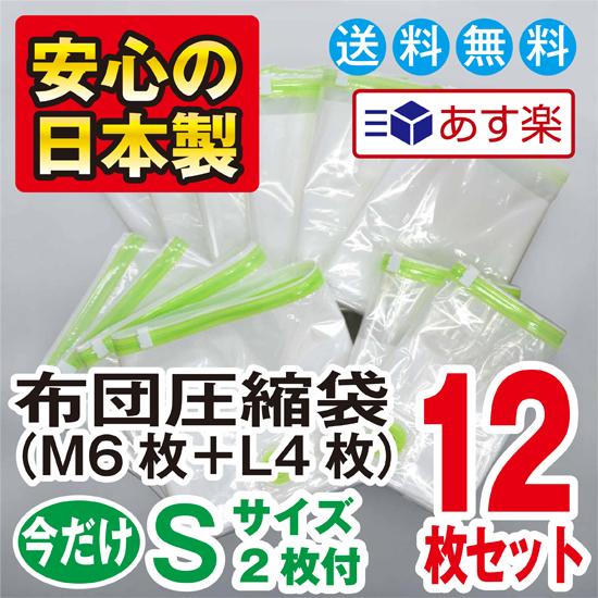 It is futon compression bag good bargain 12 pieces set point 10 times a guarantee of quality memo! It is 12 pieces in total in M6 枚 +L4 枚 +S2 枚入! Furthermore, it is with a present! Simple packing for the virtue with valve-type & gusset