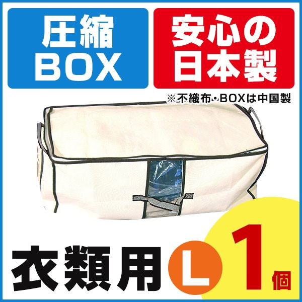 Two orders in even one more giveaway! In addition to period limited points 10 times! Popular box type compression bag compression BOX for clothes L 1 input compression bags peace of made in Japan quality assurance certificate with