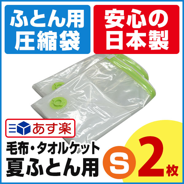 "Quality comes with a warranty certificate value simple packaging FUTON compression bag 2 pieces valve gusset with feather fton is OK! ★ ★ ""disabled"" with more than 3,150 yen tax included"