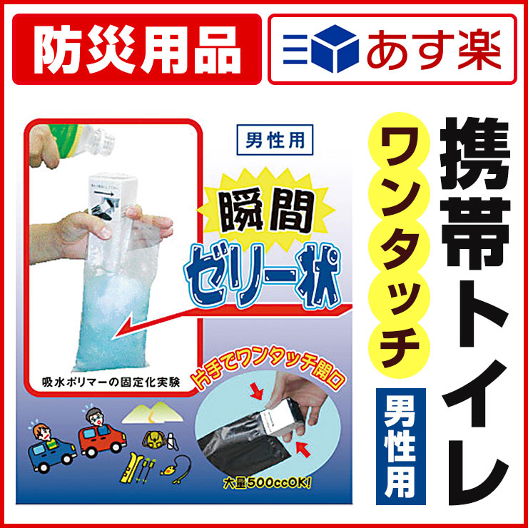 "★ one-touch mobile toilet [for men] a sheet up to ""five"""