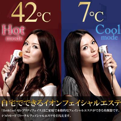 【Hot&Cool セレブリティフェイス】美顔器 イオン導入器 フェイシャルエステ 超音波 毛穴ケア 角栓 角質 くすみ たるみ