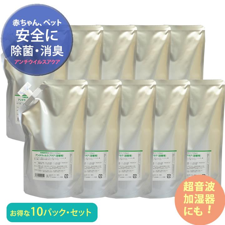 超音波加湿器用 除菌剤、10パックセット、薄めて使えて経済的 加湿器にも、通常利用にも、リピータ様むけ薄めて使える