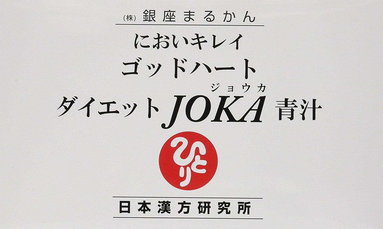 【土日も発送】【斉藤一人 銀座まるかん】においきれいゴッドハートダイエットJOKA青汁 (604.5g (6.5g×93包))飲むだけ 薬膳/まるかん、