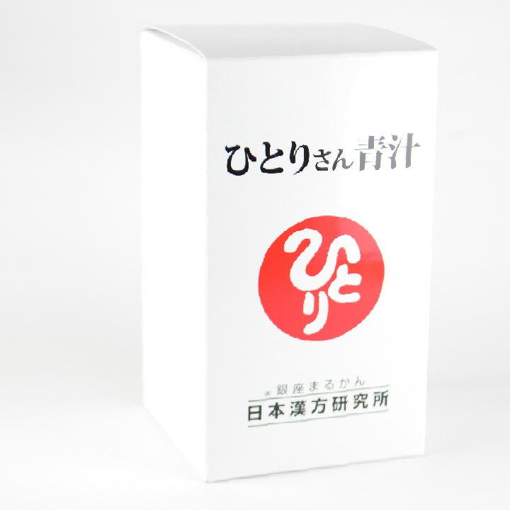 【斉藤一人 銀座まるかん】ひとりさん青汁 (140g・約365粒)飲むだけ 薬膳/まるかん、