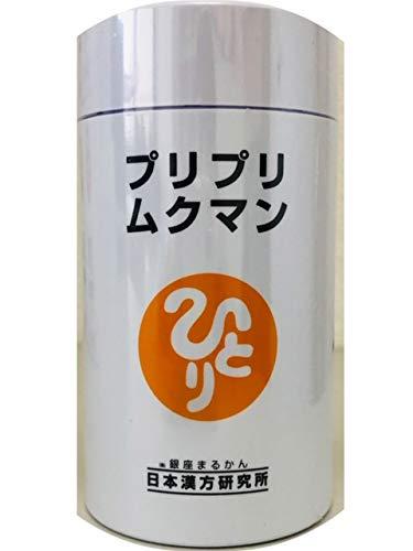 【斉藤一人 銀座まるかん】プリプリムクマン 無駄な水分を体から追い出す /まるかん、