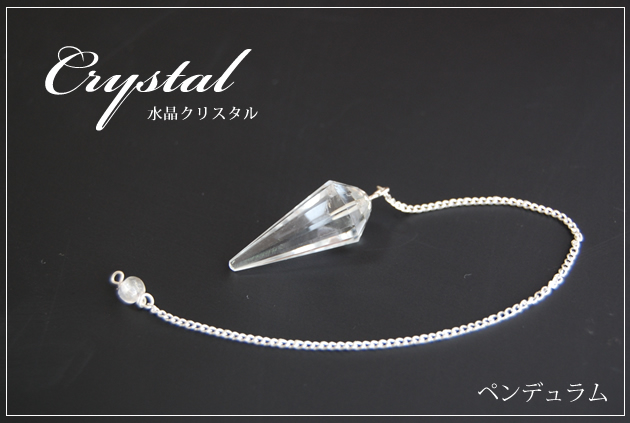 Pendulum Himalayan Crystal (Crystal) (purification, talismans, amulets, dowsing pendulum) /AQ pendulum pendulum shop from the pendulum with usage, pendulum and dowsing and divination and Dowsing Pendulum