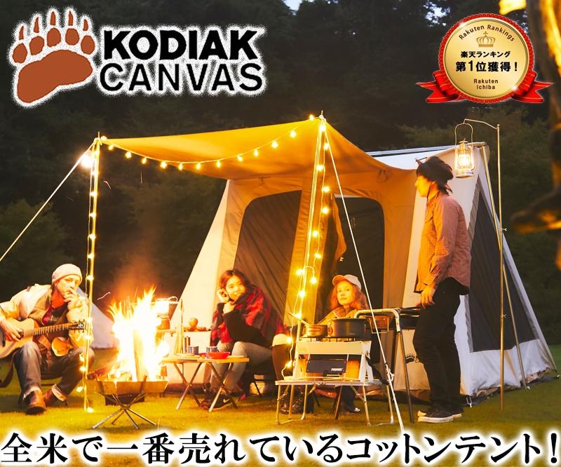 KODIAK CANVAS 8人用 Flex-Bow VX グランドシート付 コディアック キャンバス テント コットンテント アウトドア キャンプ 防水 ファミリー グランピング テント おしゃれ 家族 大型