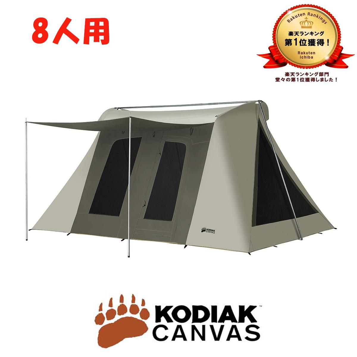 KODIAK CANVAS 8人用 Flex-Bow VX コディアック キャンバス コディアック カンバス テント コットンテント アウトドア キャンプ 防水 ファミリー グランピング おしゃれ 家族 大型