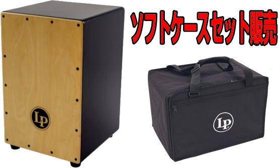 LP Festivo Cajons LP1442 シリーズ LP1442-BK ソフトケース LP523 セット販売