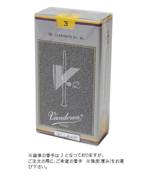 送料無料 バンドーレン 大決算セール バンドレン B♭ クラリネット 用 リード 吹奏楽部 シリーズ 最安値に挑戦 10枚入り クラシック奏者に人気の V12 V.12 Vandoren Clarinet Reeds