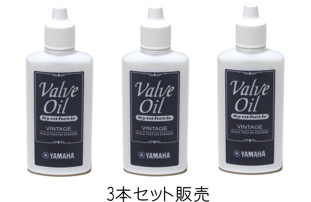 【送料無料】ヤマハ バルブオイル ビンテージ 3本セット販売 ◆◆YAMAHA Valve Oil VINTAGE VOV3 3本セット販売ヤマハ バルブオイル ビンテージ VOV2の後継モデル