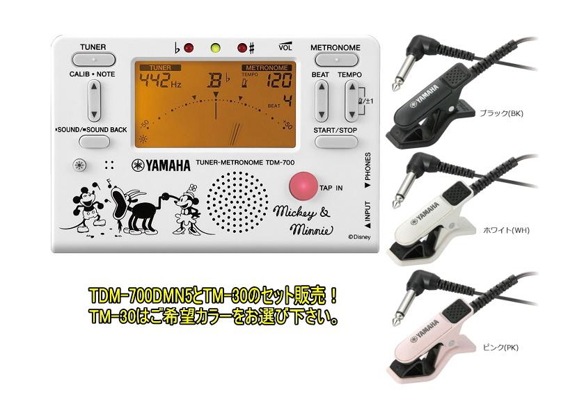 市場 送料無料 ヤマハ 完売 ディズニー限定モデル ミッキーと仲間たちTDM700DMN5 とチューナーマイク YAMAHA とTM-30 のセット販売 TM30 TDM-700DMN5