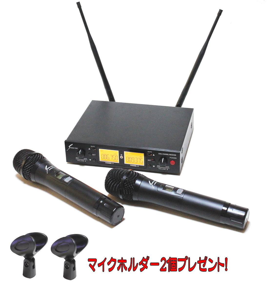 SOUND PURE SPH80112-VDUAL サウンドピュア ワイヤレス マイク2本 受信機セット販売純正マイクホルダー2個プレゼント!