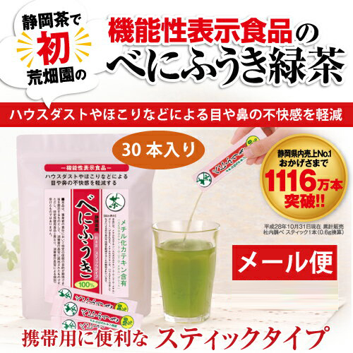 I reduce the discomfort of eyes and the nose by べにふうき functionality indication food べにふうき tea stick type 30 Motoiri house dust or the dust [tea Japanese green tea Arahata garden Respect for the Aged Day present