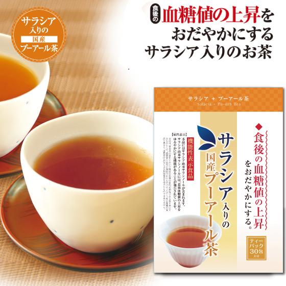 サラシア入りプーアール茶