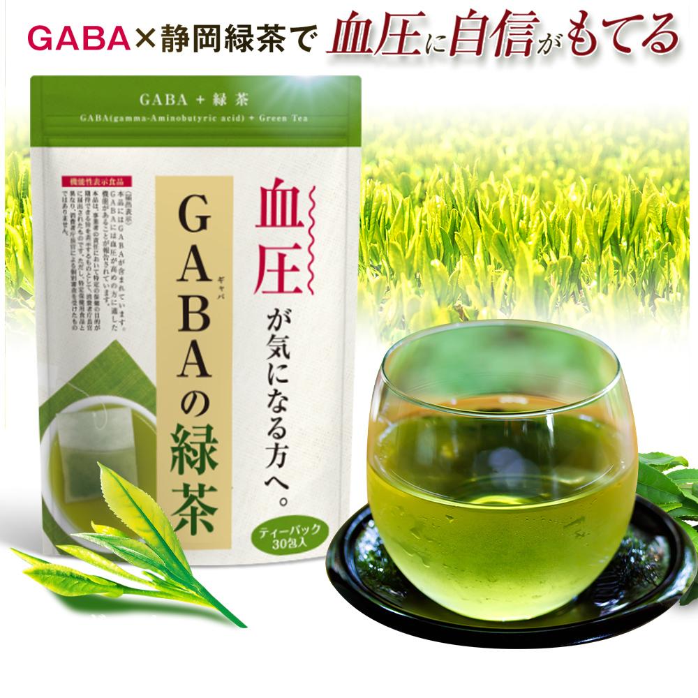 GABAの緑茶