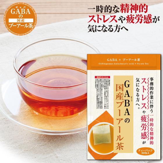 GABAのプーアール茶