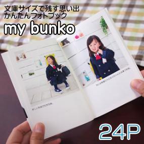 送料無料 売買 文庫サイズで残す思い出 かんたんフォトブック 営業 フォトブック my 文庫本サイズ 24ページ bunko