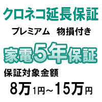 クロネコ物損付き5年間延長保証(保証対象商品【税別】価格8万1円~15万円)