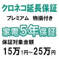 クロネコ物損付き5年間延長保証(保証対象商品【税別】価格15万1円~25万円)