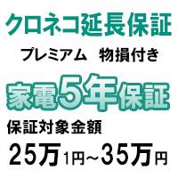 クロネコ物損付き5年間延長保証(保証対象商品【税別】価格25万1円~35万円)