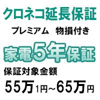 クロネコ物損付き5年間延長保証(保証対象商品【税別】価格55万1円~65万円)