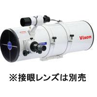 ビクセン R200SS鏡筒 商品No.2642-09
