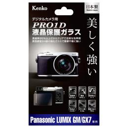 メール便OK ケンコー 希望者のみラッピング無料 Pro1D 液晶保護ガラス KPG-PAGM GM GX7用 パナソニツク 最安値