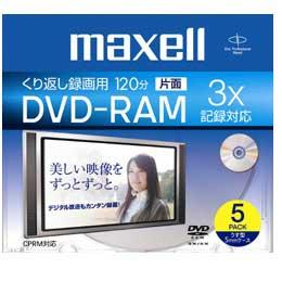 マクセル DVDメディア  DRM120B.S1P5S A (DVD-RAM 3倍速 5枚組) JAN末番6278