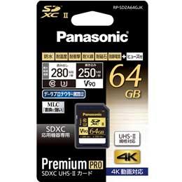 【送料無料】【メール便発送】Panasonic SDXC UHS-II メモリーカード RP-SDZA64GJK[64GB]