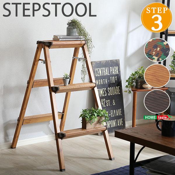 【送料無料】折り畳み式ステップスツール【monSTEP】3段タイプ【北海道・沖縄・離島配送不可】