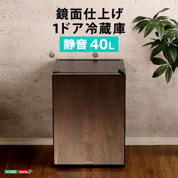 【送料無料】左右両開対応 鏡面仕上げ冷蔵庫40L 1ドア Trinityシリーズ【北海道・沖縄・離島配送不可】