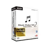 AHS Music Maker MX2 Producer Edition アカデミック版