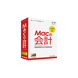 グラントン Macの会計 Standard MC1710