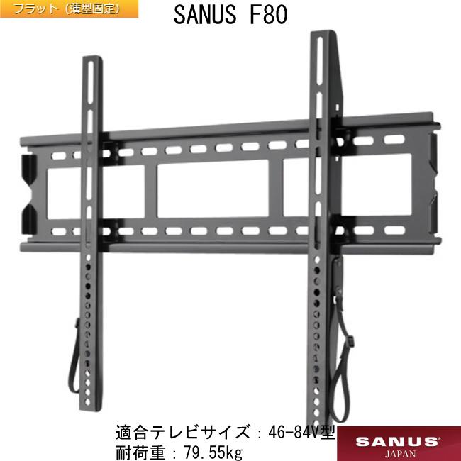テレビ壁掛け金具 SANUS F80 薄型 フラットテレビ 固定 壁掛けテレビ 金具 マウント VUEPOINT 46-84V型用 耐荷重 79.55kg
