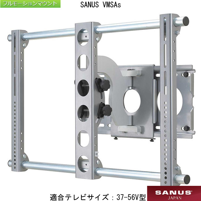 壁掛けテレビ 金具 フルモーション 37-56V型用 プラズマテレビ SANUS VMSAs