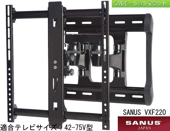 壁掛けテレビ 金具 全天候型 フルモーション 42-84型 SANUS HDpro VXF220
