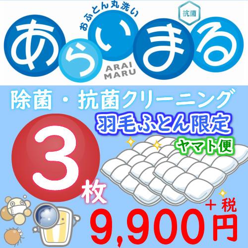羽毛布団 限定 3枚 布団クリーニング ふとんクリーニング 布団丸洗い ふとん丸洗い 宅配 往復 送料無料