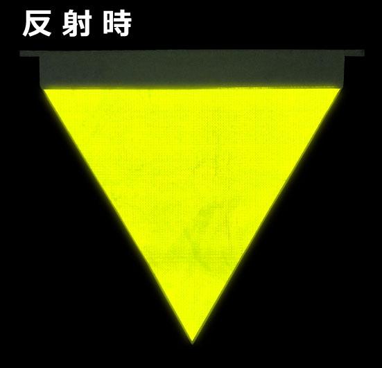 大型反射旗プリズムタイプ 安全表示(工事用・自動車用)旗三角表示 標識