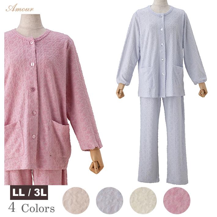 【大きなサイズ】着心地良いパイル生地のパジャマ【Amour アムール】
