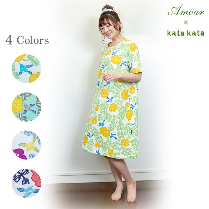 【Amour】×【kata kata】いま、わたしにできること〜ハチドリ柄のホームドレス