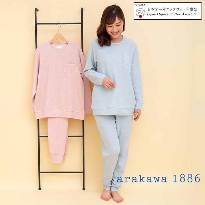 【Arakawa1886】レディース ミニ裏毛 上下セット 【オーガニックコットン】