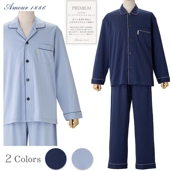 【Amour1886】アメリカンシーアイランドコットン使用 メンズ パジャマ 【快眠プロジェクト】
