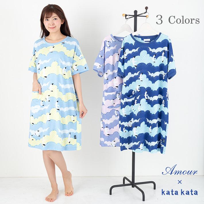 【Amour】×【kata kata】カモメが空を飛ぶ夏のホームドレス