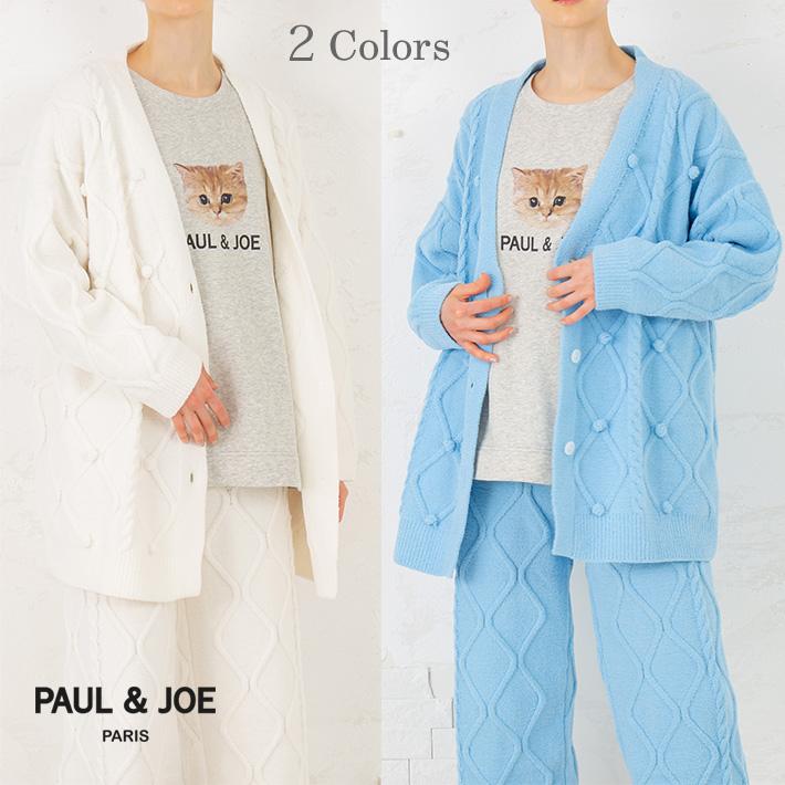 【PAUL&JOE PARIS room wear】ポールアンドジョー ルームウェア ケーブル編み ニット ジャガード もこもこ カーディガン