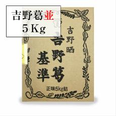 【送料無料】 天極印!吉野葛5kg 固形タイプ 業務用 くず葛粉 並