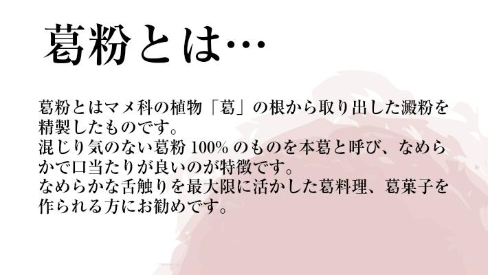 【☆月間優良ショップ受賞】天極印!吉野本葛2kg固形タイプ業務用くず葛粉【上葛】