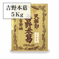 【送料無料】 天極印!吉野本葛5kg固形タイプ業務用くず葛粉 上葛