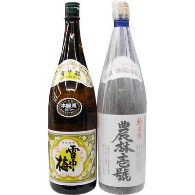 雪中梅 せっちゅうばい(本醸造1800ml)農林壱号(純米酒1800ml)飲み比べセット【化粧箱なし】 ギフトに!